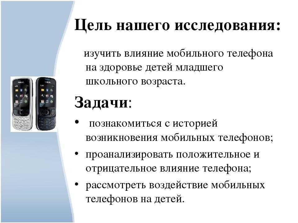 Влияние телефона на организм человека: вред, последствия и есть ли защита?