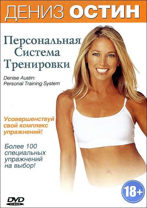 Дениз остин – тренировочный лагерь. похудейте за 2 недели!