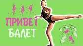 Привет балет | программа ежедневных тренировок | изящный фитнес дома