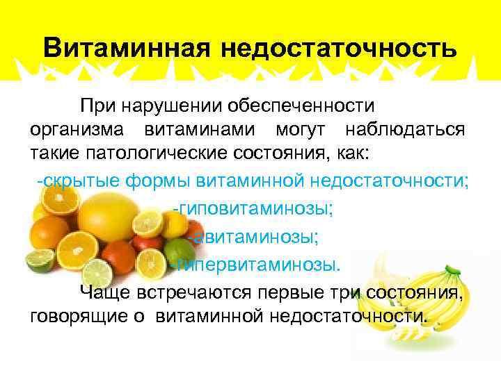 Какие витамины следует пить зимой