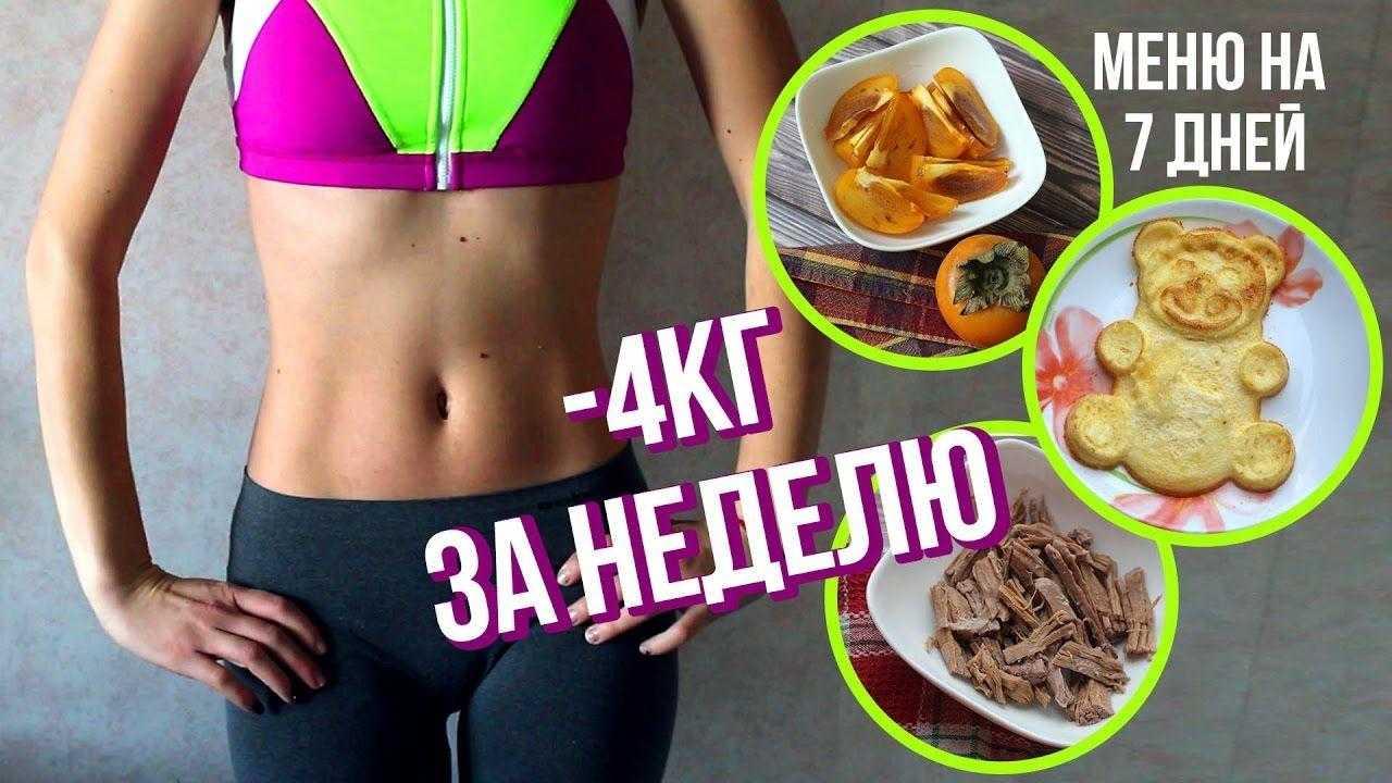 Белковая диета для похудения - меню с рецептами на 2 недели + отзывы