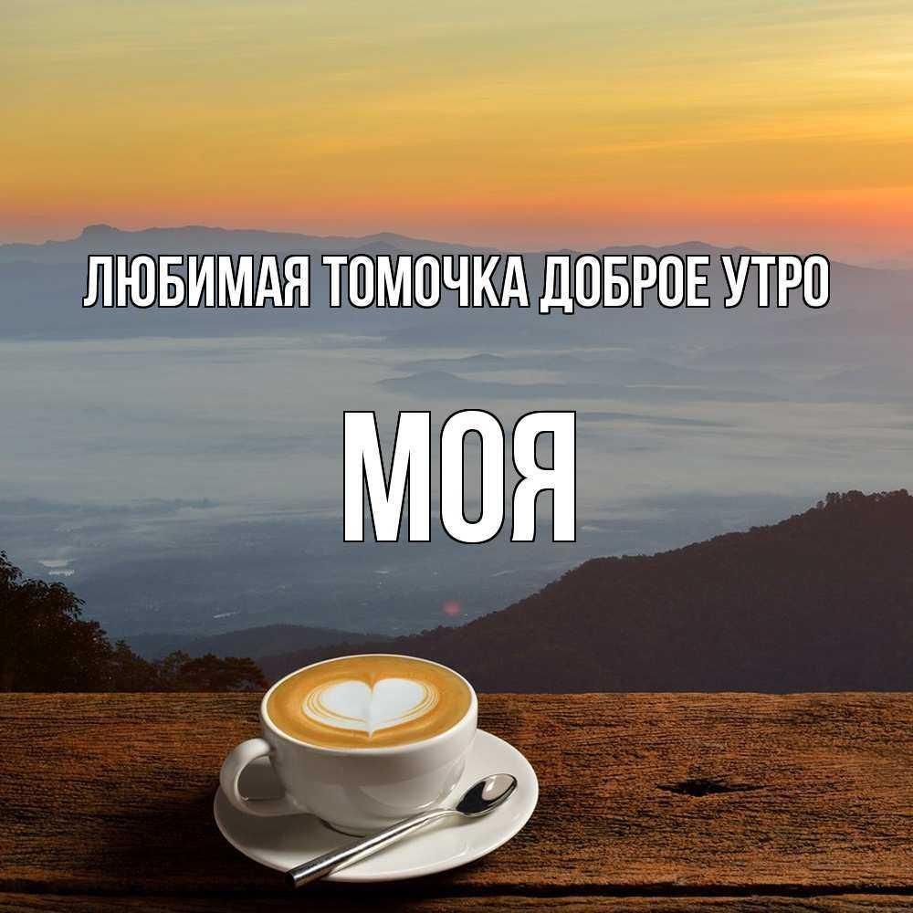 """Утро очень доброе - яркие утренние пожелания хорошего настроения! » картинки и фото приколы - развлекательный портал """"юмор - 72 tv""""!"""