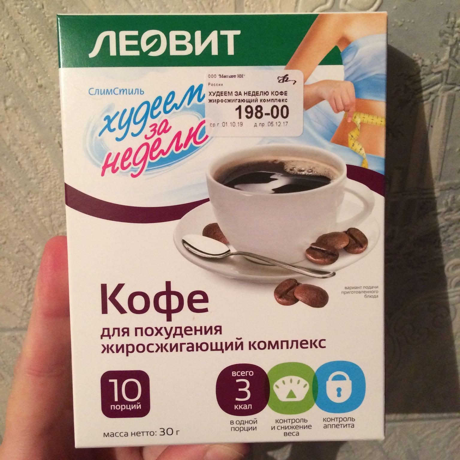 Помогает ли кофеин при похудении и сжигании жира и если да, то когда его лучше всего принимать Рассчитайте свою норму кофеина для эффективного похудения и жиросжигания