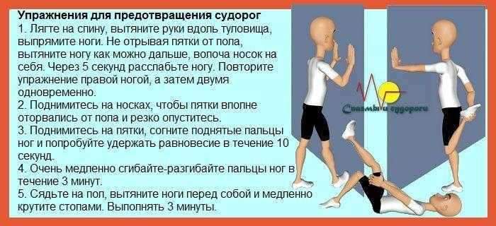 Почему сводит ноги: что делать если свело мышцы икры, ступни или пальцы, как лечить