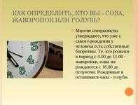 Биологические часы: что нужно знать?
