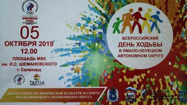 Всероссийский день ходьбы: традиции и правила проведения 2019