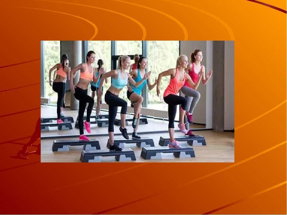 Степ-аэробика: упражнения для похудения в домашних условиях
