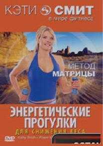 """Программа тренировок кэти смит """"великолепное тело: метод матрицы"""""""