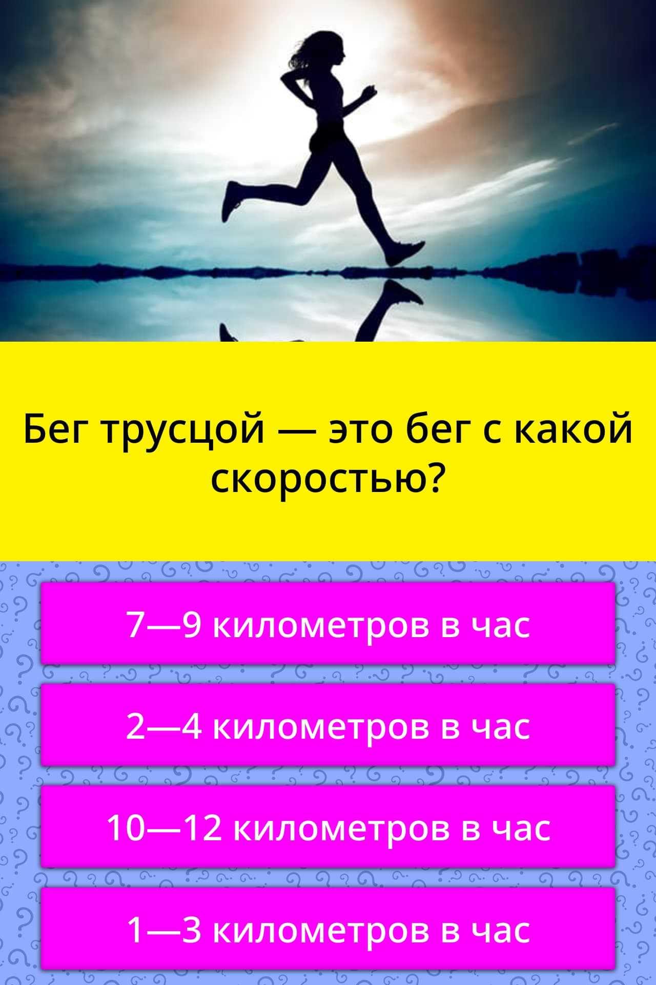 Средняя и максимальная скорость бега человека и рекорд мира
