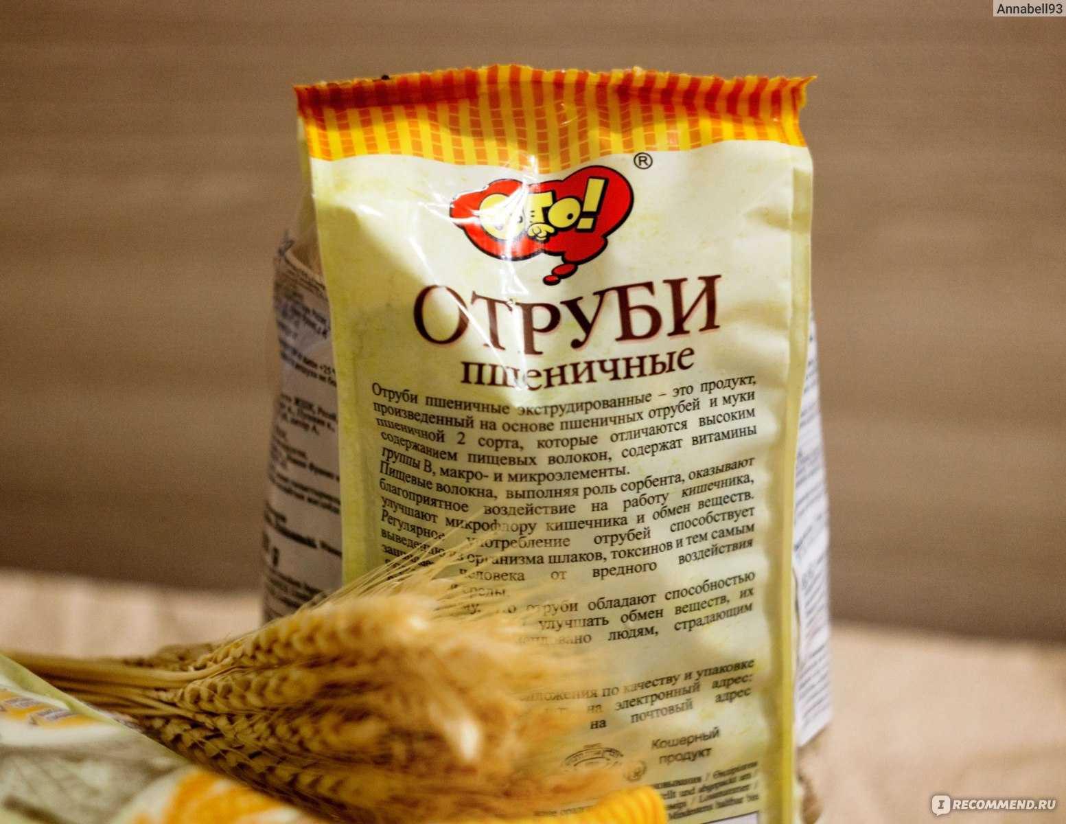 Пшеничные отруби: польза, в чем вред, как употреблять, для похудения и очищения, рецепты для лица и тела