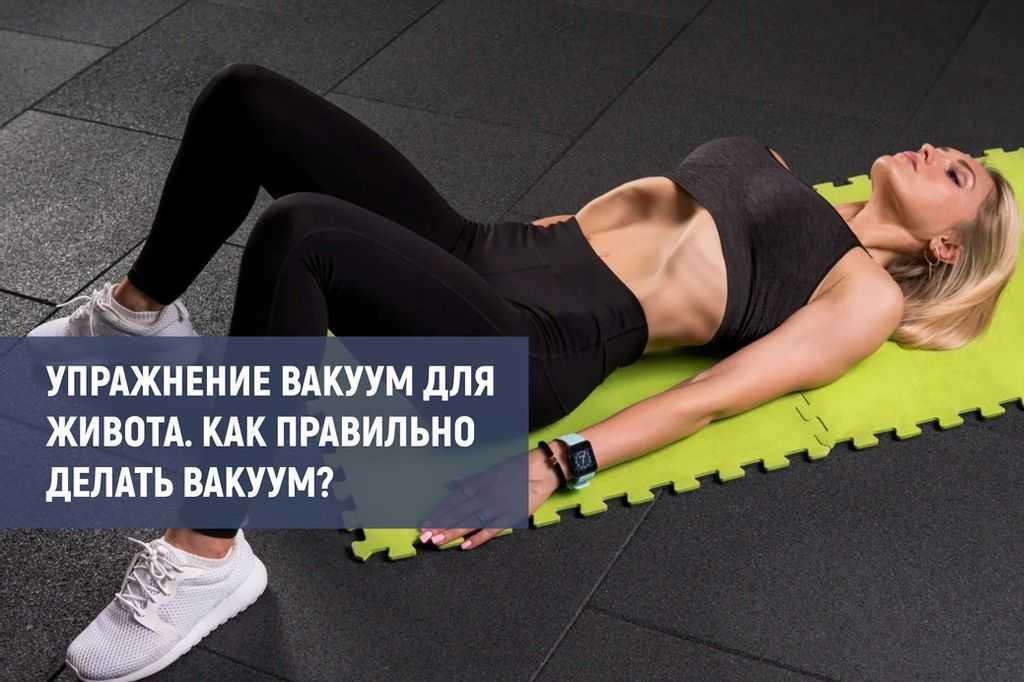Упражнение вакуум для живота — один из самых эффективных способов убрать живот в домашних условиях
