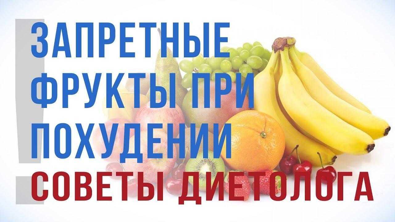 Какие фрукты помогут похудеть?