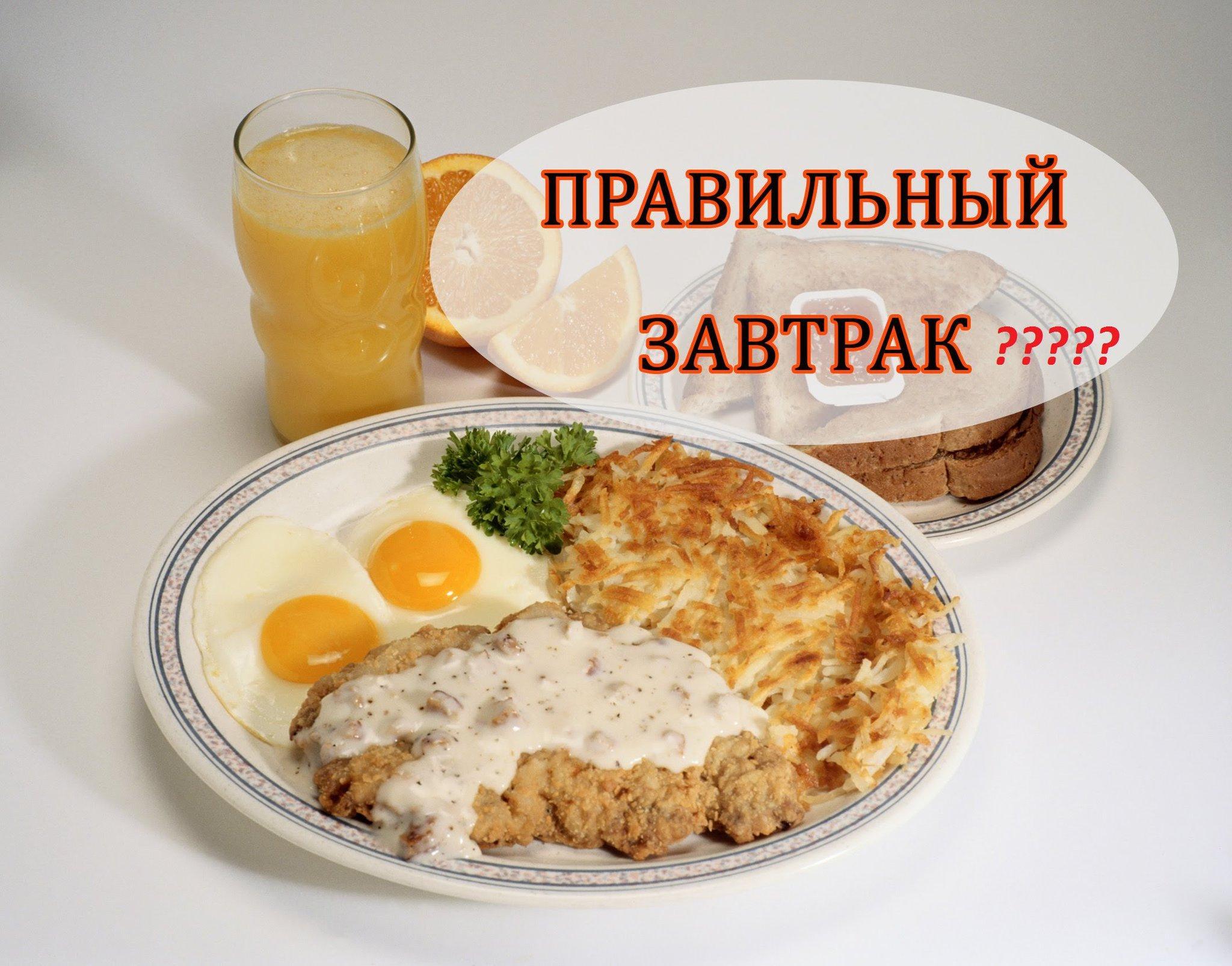 Пп завтрак — что и как кушать по утрам, чтобы похудеть