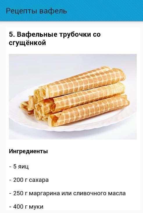 Вафли (более 100 рецептов с фото) - рецепты с фотографиями на поварёнок.ру
