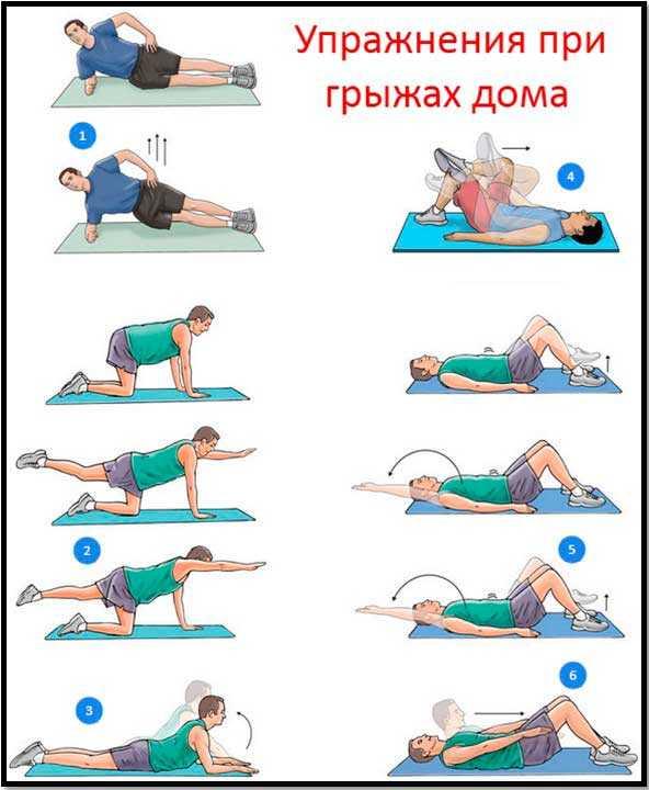 Зарядка при грыже позвоночника поясничного отдела: основные упражнения