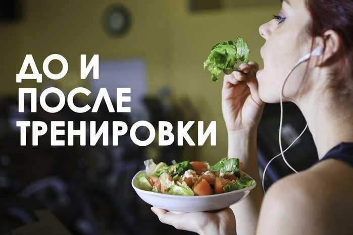 Ужин после тренировки для похудения: выбор продуктов, питание до тренировки | все о похудении, здоровом питании и диетах