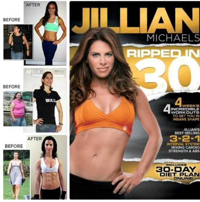 Джилиан майклс идеальное тело за 30 дней
