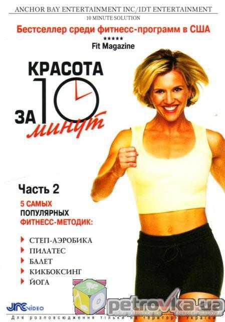 Тренировки с джиллиан майклс «сжигаем жир, ускоряем метаболизм»