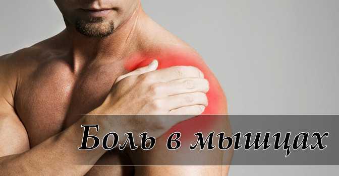 Как снять боль в мышцах после тренировки