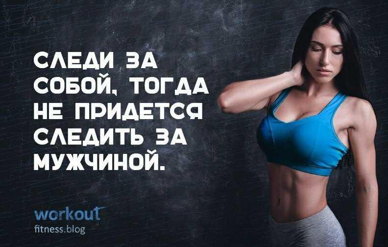 Мотивация для похудения женщинам и девушкам на каждый день