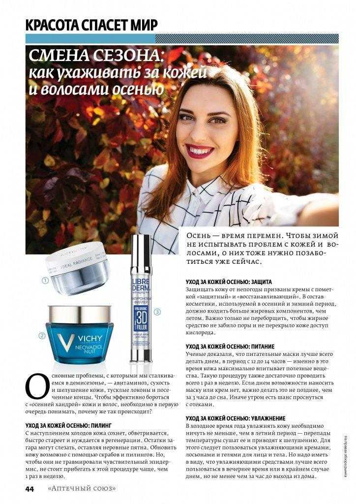 Как ухаживать за кожей осенью – важные советы и рекомендации
