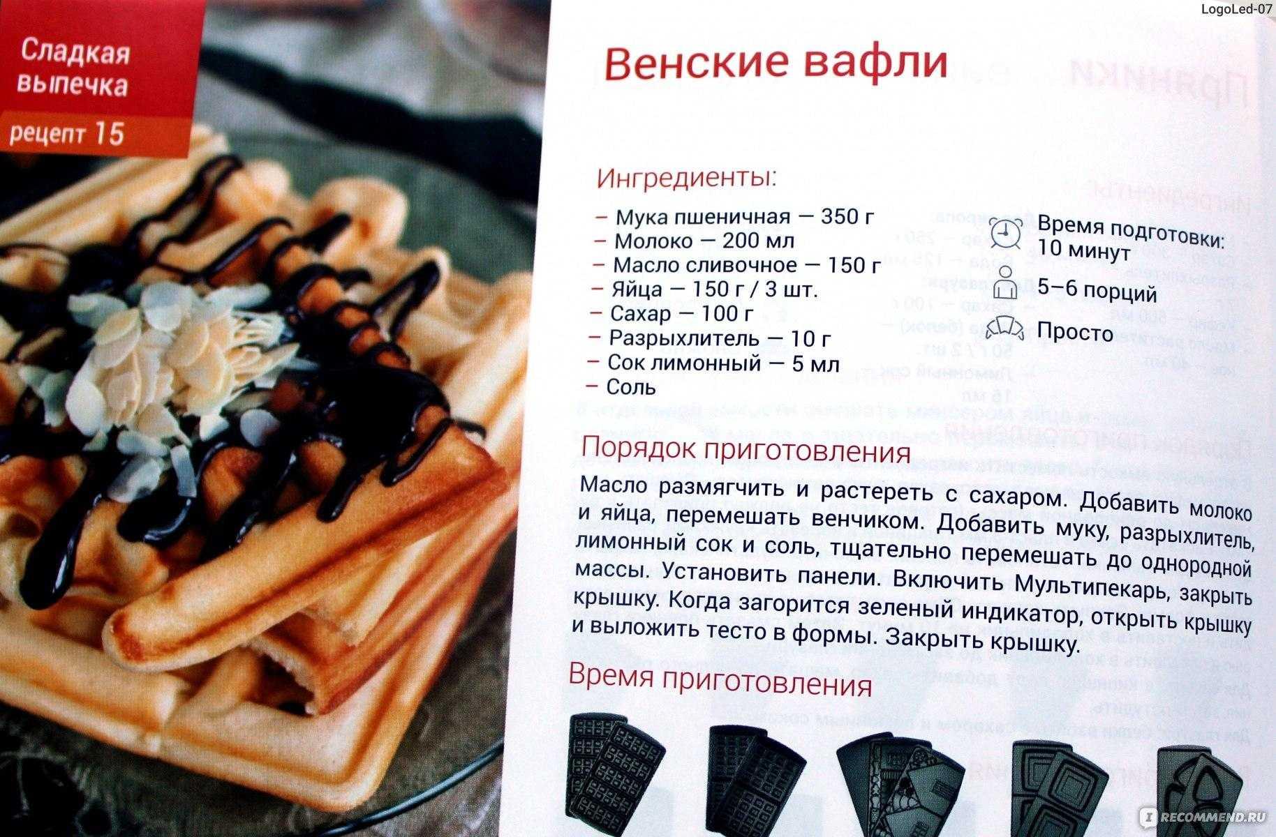 Вафли - рецепты