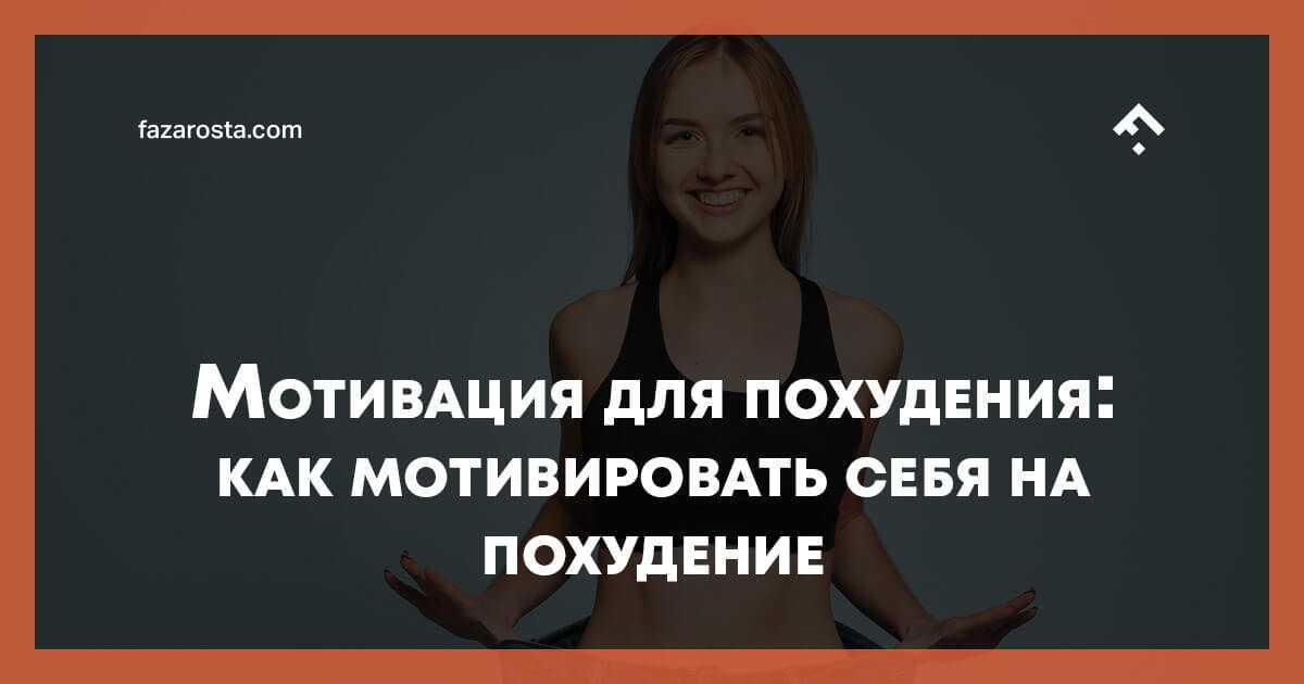 Мотивация для похудения - как мотивировать себя похудеть – где и как заработать .ru
