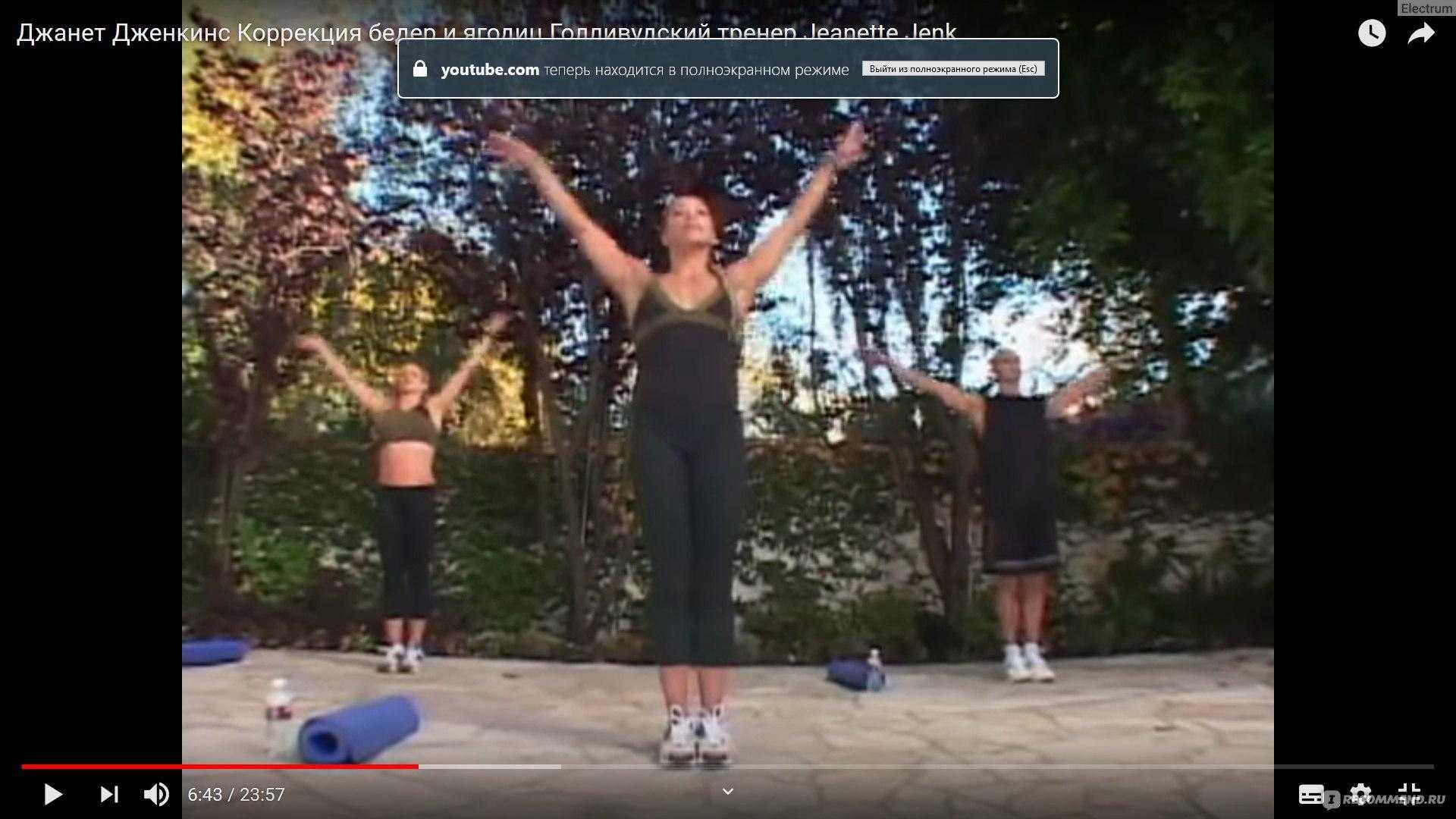 Силовая йога с джанет дженкинс: как сделать тело гибким и стройным
