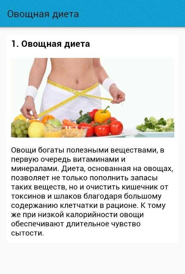 Брокколи для похудения: полезные свойства, как применять, отзывы - минус 5 кг легко - похудейкина