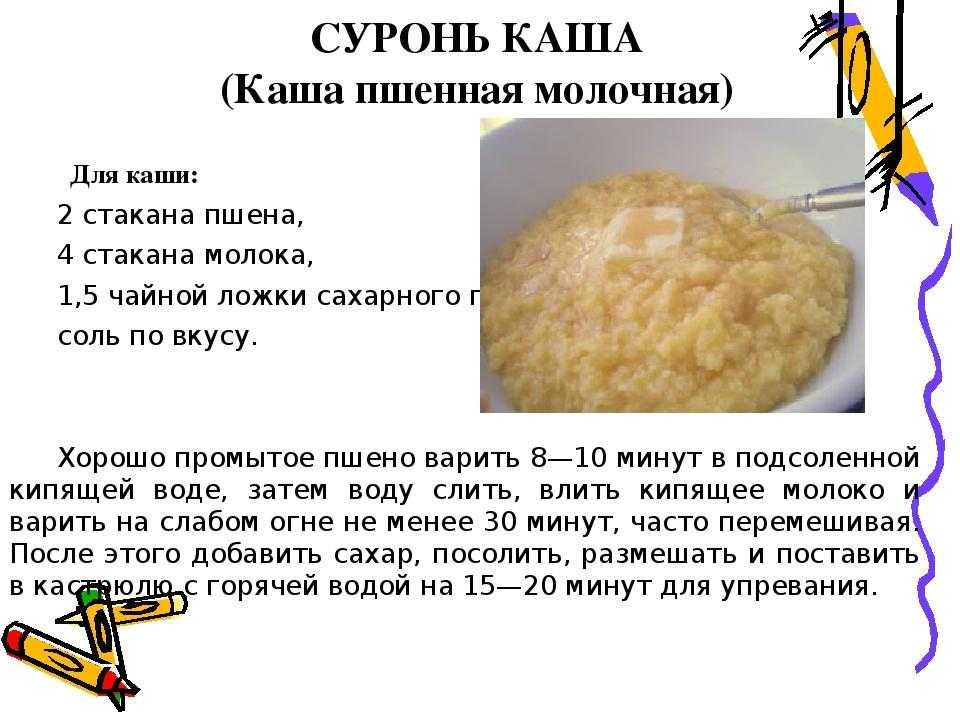 Пшенная каша для похудения - полезные свойства и вред, меню диеты на 7 дней с рецептами