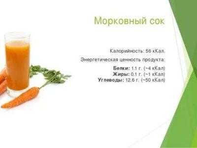 Морковный сок: состав, польза, свойства. лечение морковным соком