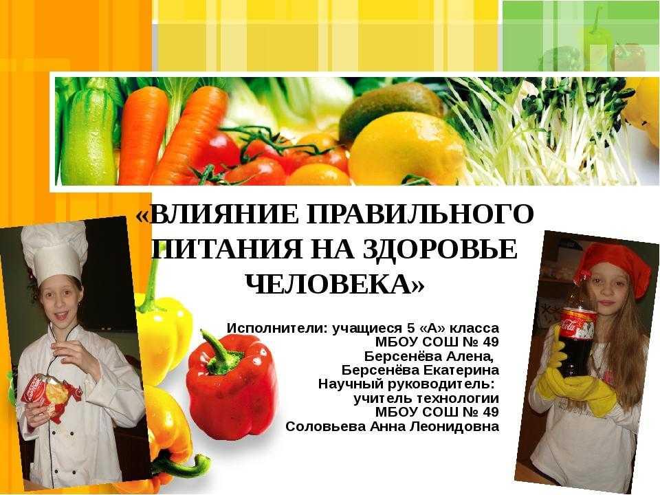 Правильное здоровое питание и физическая активность секрет здоровья