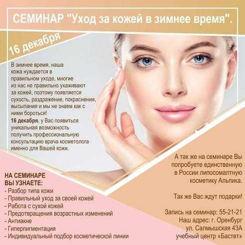 Увлажнение кожи лица зимой: как увлажнить кожу зимой и обзор 5 косметических средств