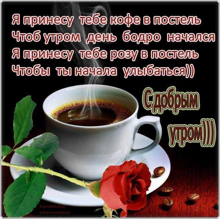 Пожелания доброго осеннего утра в стихах и прозе