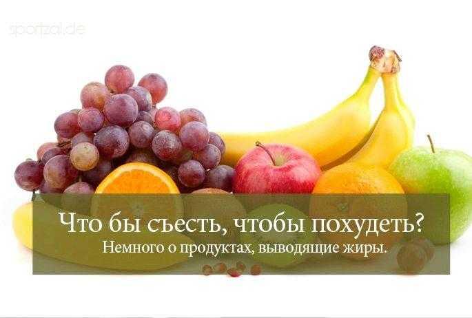 Какие фрукты при похудении можно есть, а какие нельзя