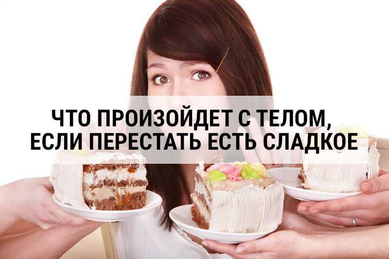 Как отказаться от сладкого: лучшие советы