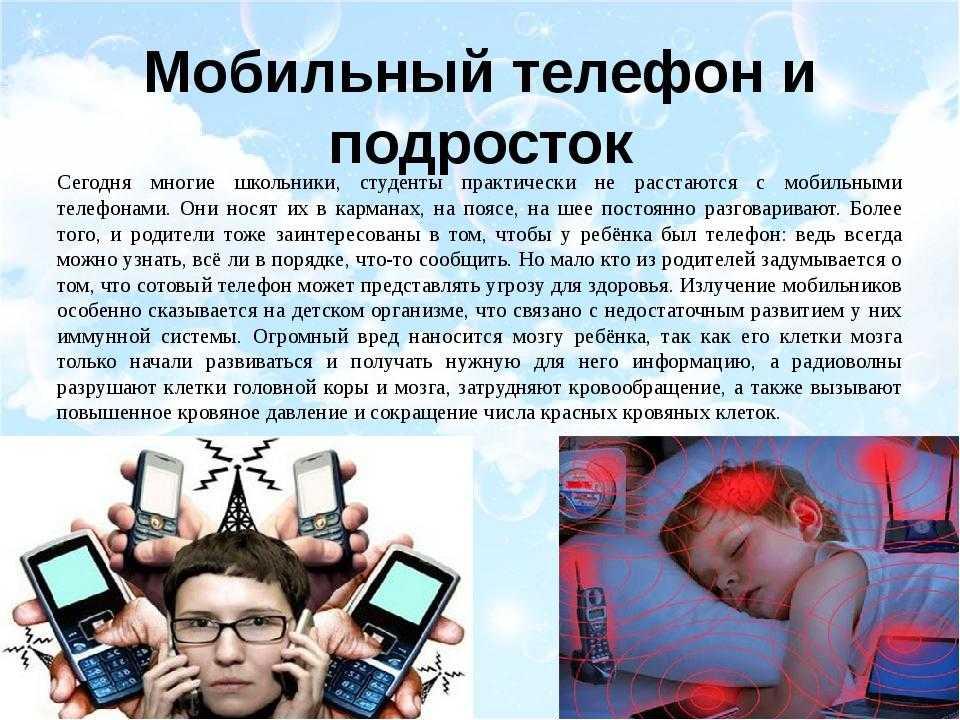 Зависимость от телефона - как избавиться от телефонной привычки, как называется болезнь телефонозависимости, как ее побороть и перестать быть зависимым