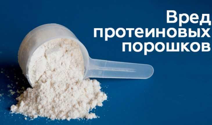 Сывороточный протеин вред и польза