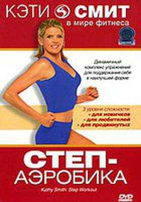 Тренировки кэти смит великолепное тело, метод матрицы: комплекс упражнений, отзывы | xn--90acxpqg.xn--p1ai
