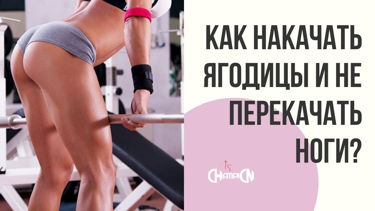 План тренировки фитнес-бикини: этап №1.