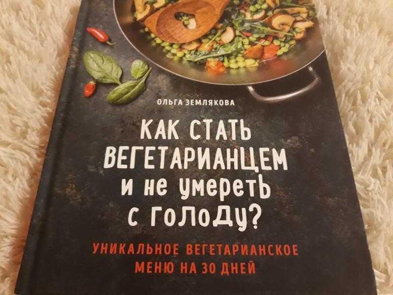 Вегетарианство: плюсы и минусы | с чего начать