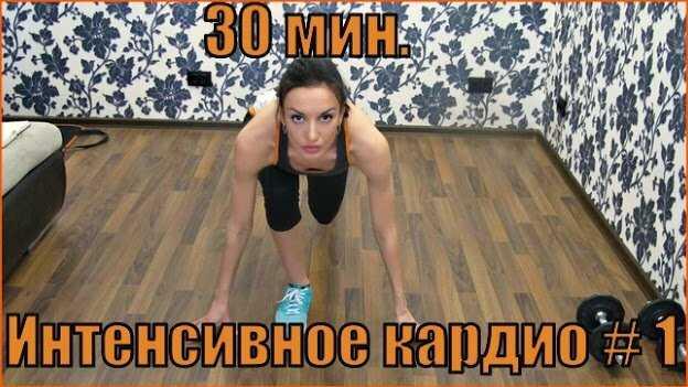 Универсальная кардио-тренировка для похудения: 10 жиросжигающих упражнений