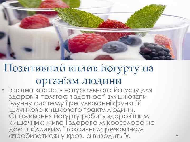 Польза йогуртов для организма – полезные свойства, как выбрать, вред и противопоказания