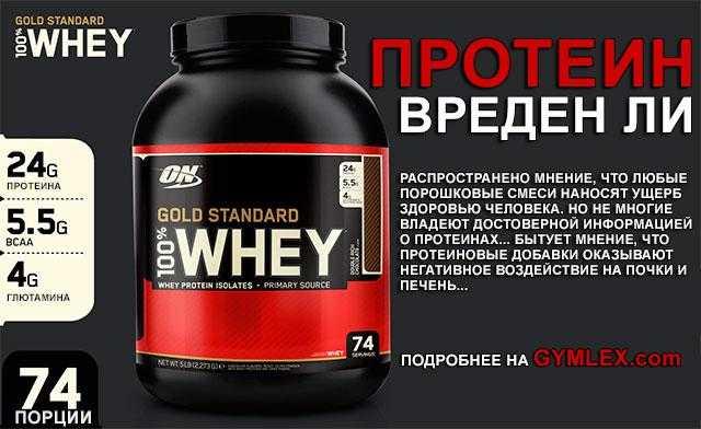 Вред спортивного питания. факты | promusculus.ru