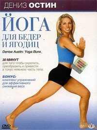 Дениз остин: похудей на 5 кг за месяц. обзор видео.