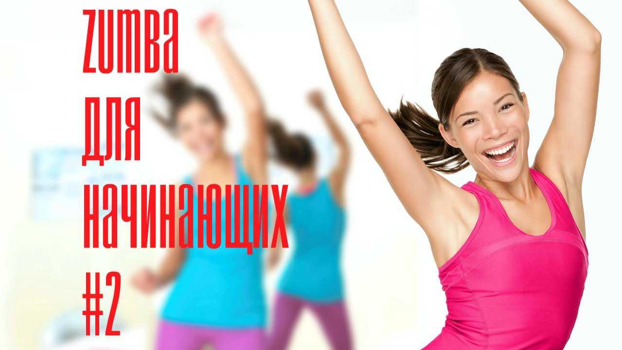 Что такое зумба фитнес