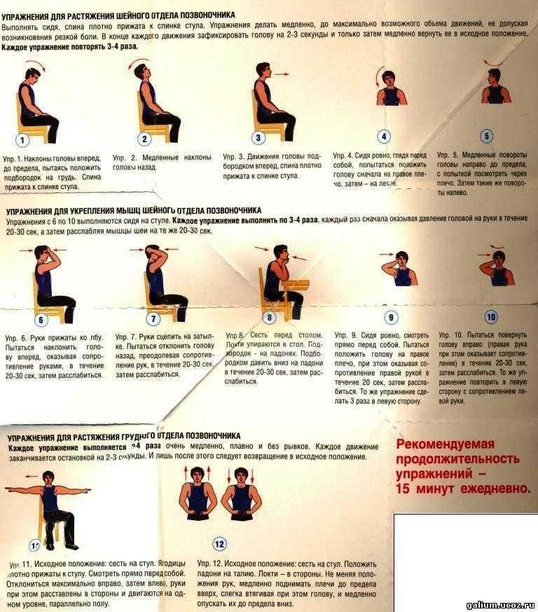 Правильная лечебная гимнастика при остеохондрозе поясничного отдела позвоночника