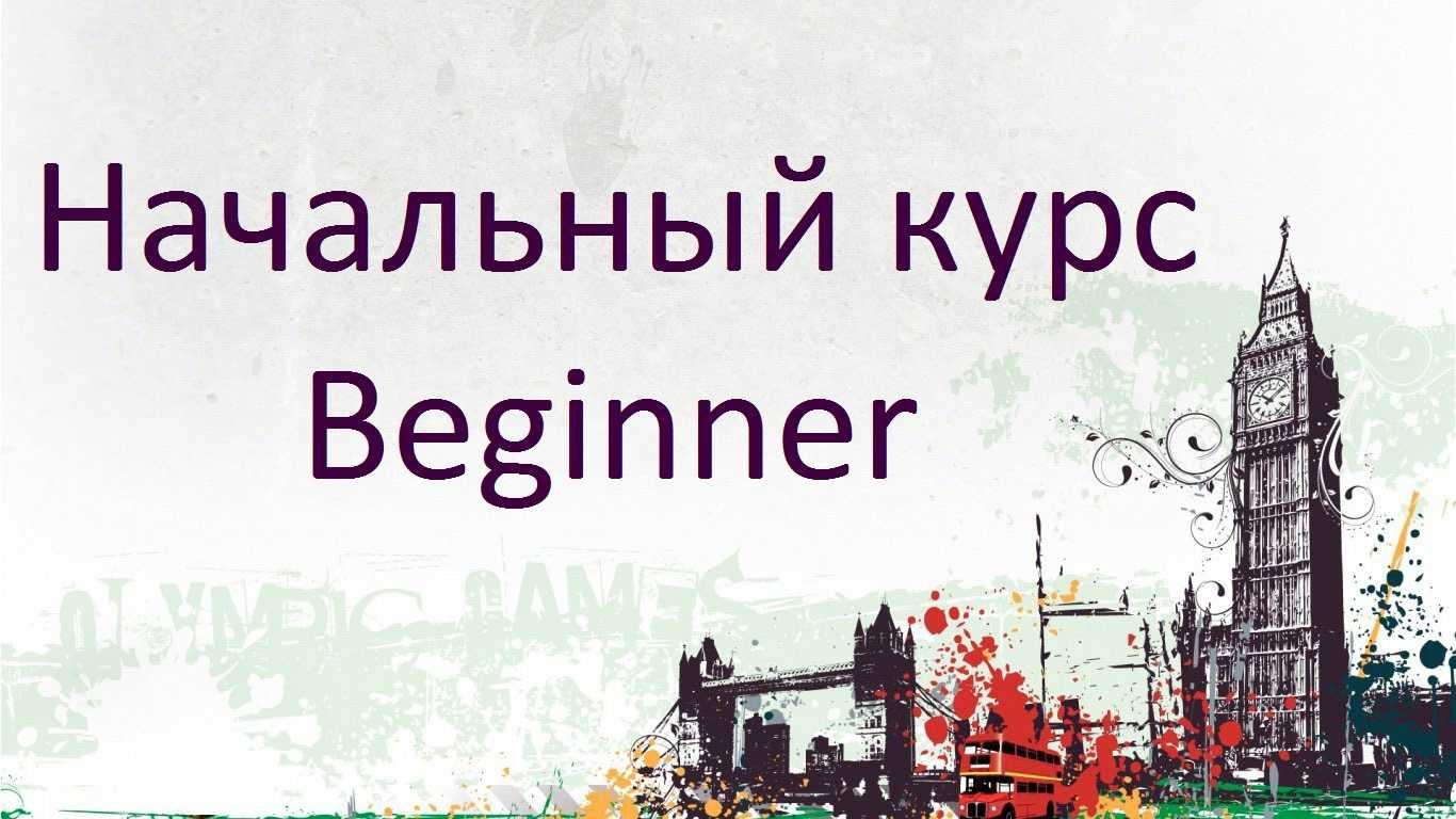 Онлайн-курсы английского языка для самостоятельного изучения