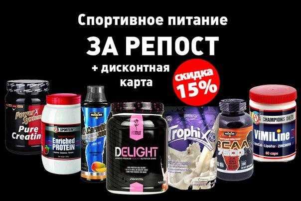10советов поспортивному питанию