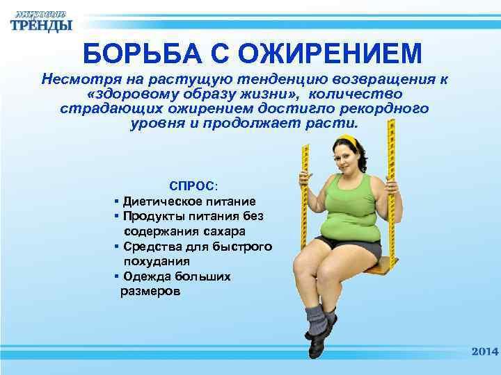 10 причин лишнего веса